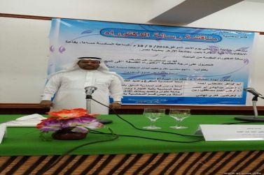 حصول الشريف فهد بن عبدالعالي العرجاني العبدلي علي درجة العالمية دكتوراة الفلسفة في المحاسبة