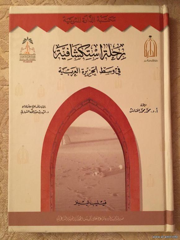 تحميل كتاب مرتفعات الجزيرة العربية pdf