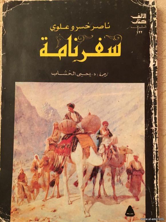 سفر نامة - أشراف الحجاز